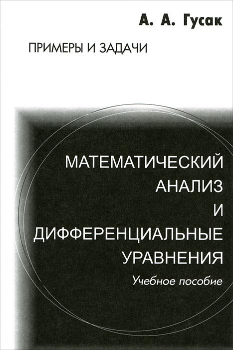 Математический анализ и дифференциальные уравнения. Примеры и задачи