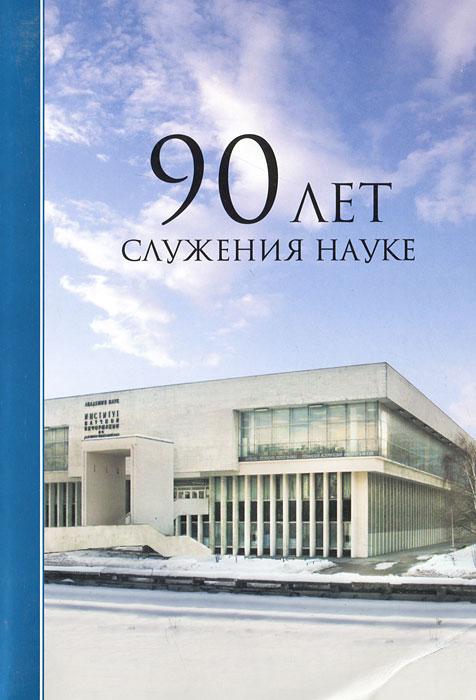 90 лет служения науке