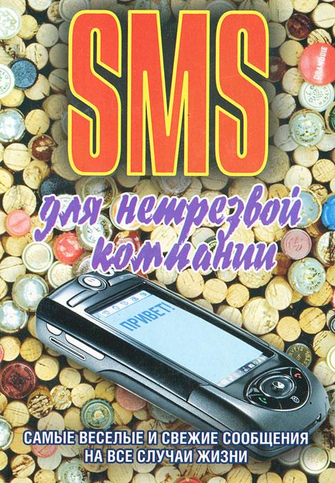 SMS для нетрезвой компании тосты для нетрезвой компании