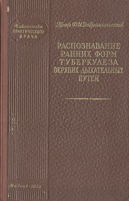 Zakazat.ru: Распознавание ранних форм туберкулеза верхних дыхательных путей