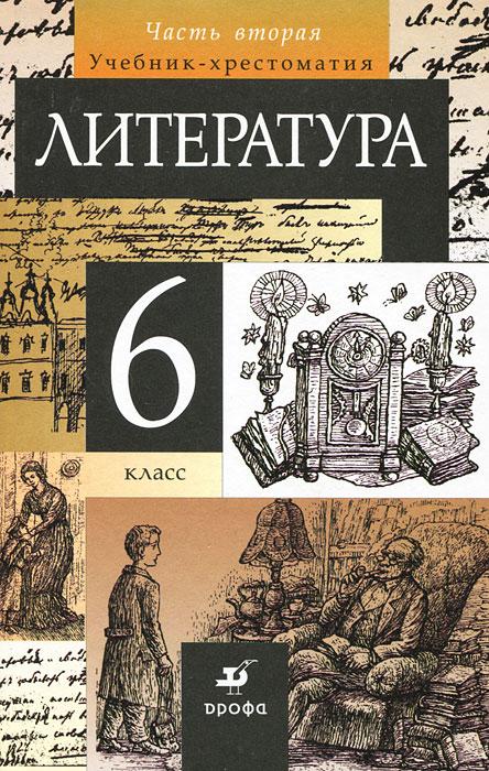 Zakazat.ru: Литература. 6 класс. В 2 частях. Часть 2. Тамара Курдюмова