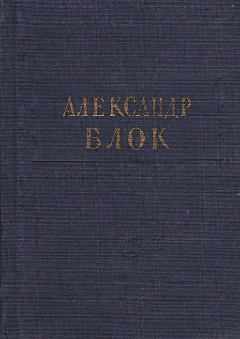 Александр Блок. Стихотворения и поэмы александр блок стихотворения поэмы театр