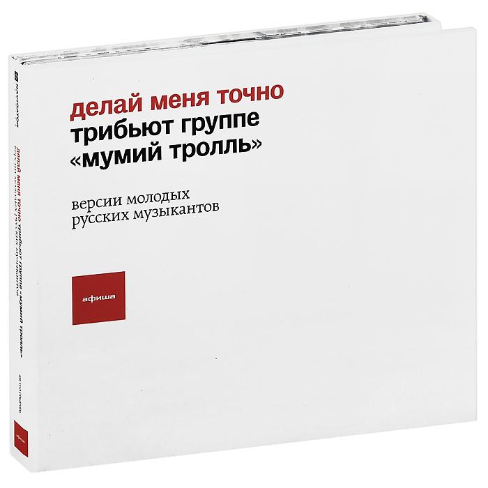 Zakazat.ru: Делай меня точно. Трибьют группе Мумий Тролль (CD + DVD)