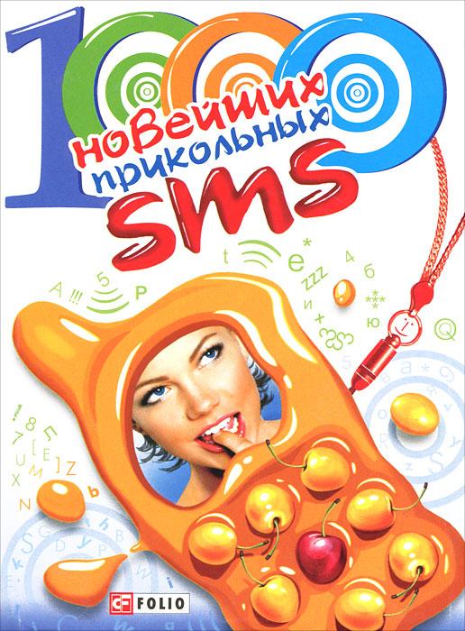 1000 новейших прикольных SMS