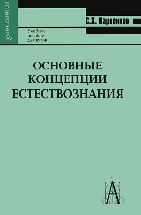 Основные концепции естествознания. С. Х. Карпенков