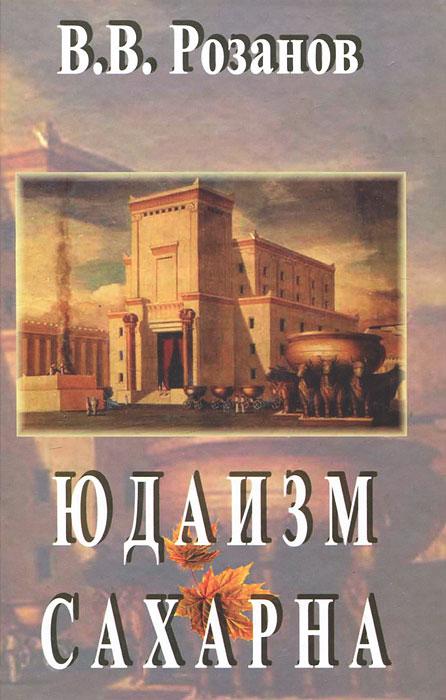 В. В. Розанов В. В. Розанов. Сочинения. В 12 томах. Том 2. Юдаизм. Сахарна знаменитости в челябинске
