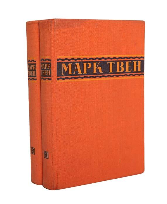 Марк Твен. Избранное (комплект из 2 книг) билет на поезд мариуполь москва