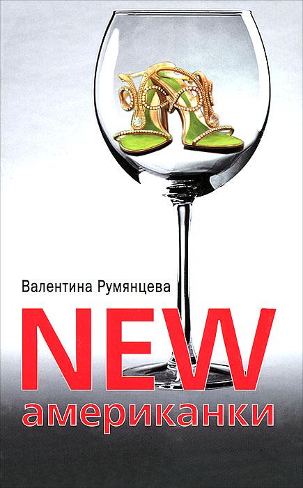 Валентина Румянцева NEW американки где купить стельки для уменьшения размера обуви