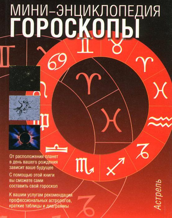 Гороскопы гороскопы
