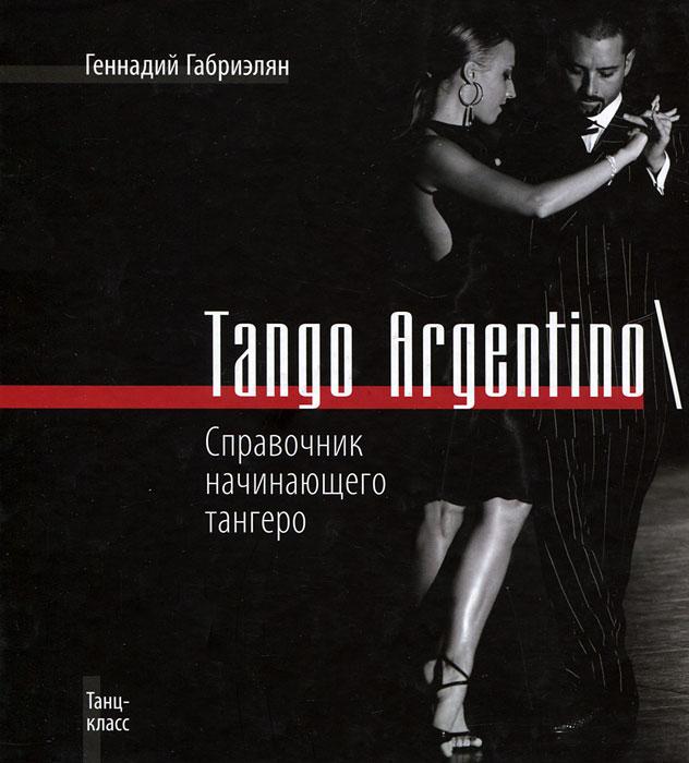 Геннадий Габриэлян Tango Argentino / Справочник начинающего тангеро
