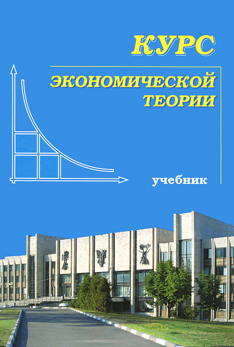 Курс экономической теории. Учебник