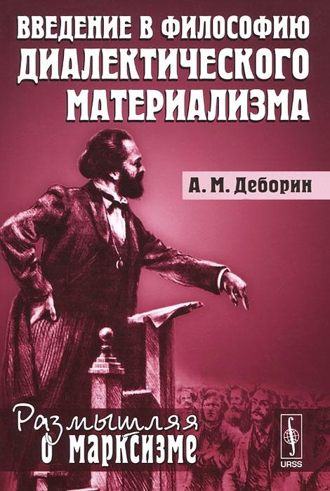А. М. Деборин Введение в философию диалектического материализма вундт в введение в философию