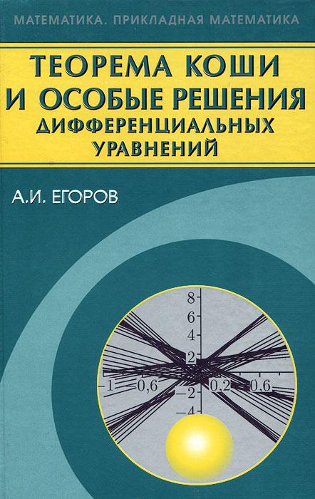 другими словами в книге А. И. Егоров