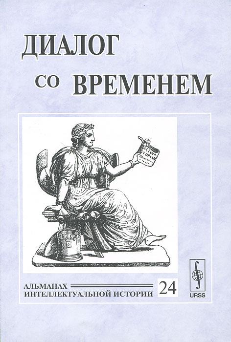 9785397001236 - Диалог со временем. Альманах интеллектуальной истории, №24, 2008 - Книга