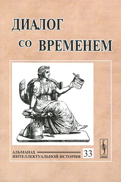 Диалог со временем. Альманах интеллектуальной истории, №33, 2010 база альманах 1 2010