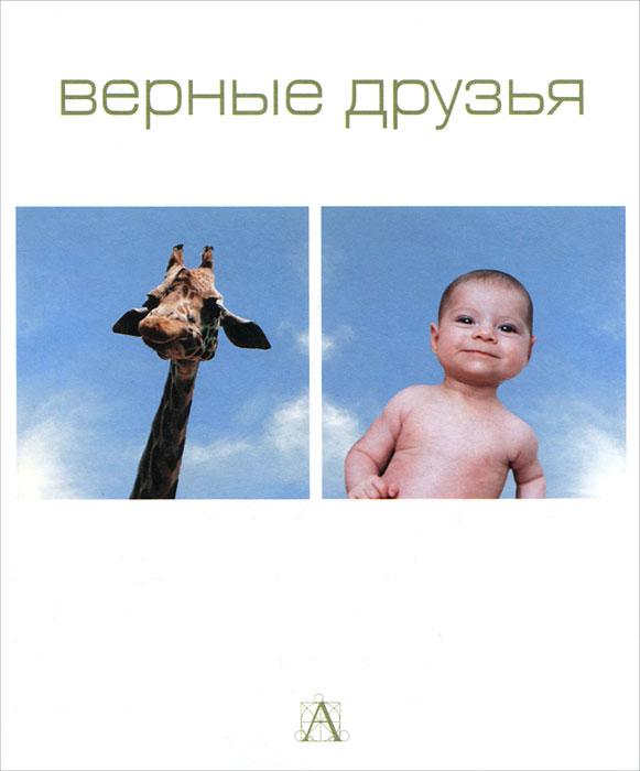 Вики Силин Верные друзья александр шурлов верные друзья первый сборник историй