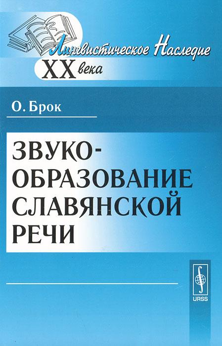 О. Брок Звукообразование славянской речи