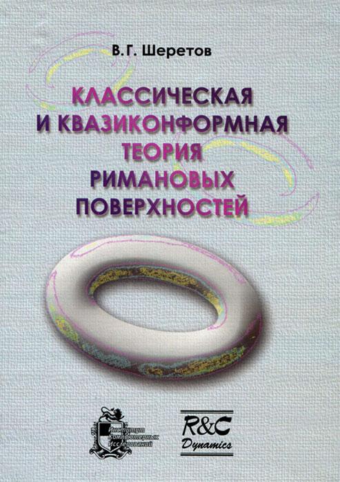 В. Г. Шеретов Классическая и квазиконформная теория римановых поверхностей  эмиль розендорн теория поверхностей