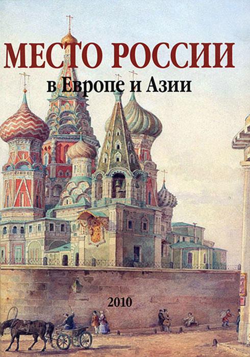 Место России в Европе и Азии