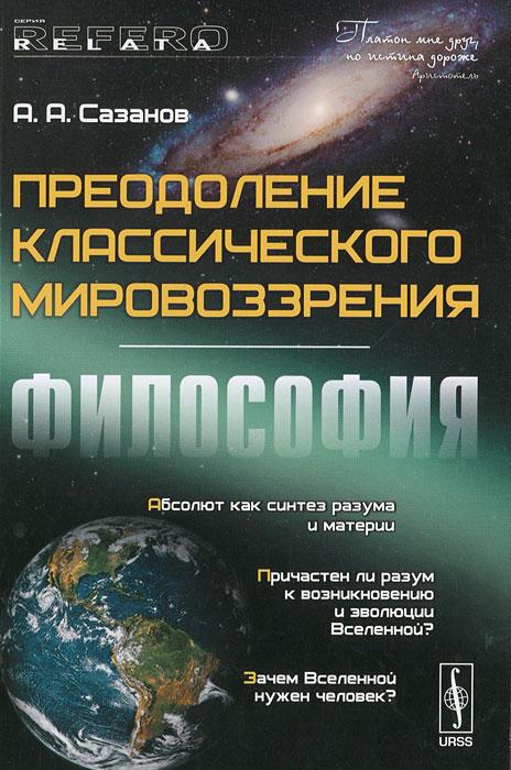 А. А. Сазанов Преодоление классического мировоззрения. Философия