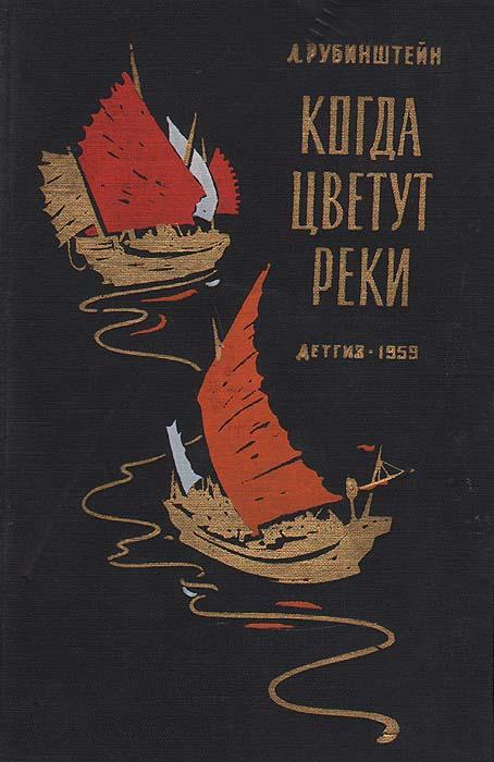 Когда цветут реки литературная москва 100 лет назад