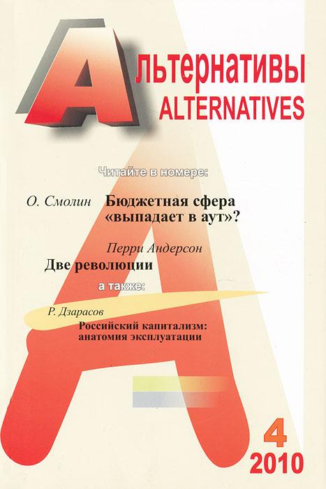 Альтернативы, №4, 2010