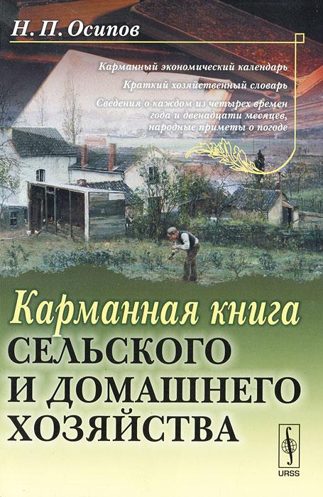 Н. П. Осипов. Карманная книга сельского и домашнего хозяйства