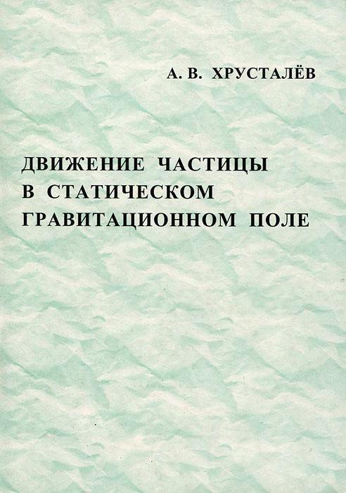 А. В. Хрусталев Движение частицы в статистическом гравитационном поле в г демин движение искусственного спутника в нецентральном поле тяготения
