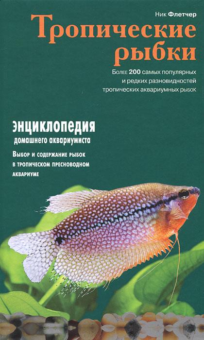 Ник Флетчер Тропические рыбки рыбки искусственные для аквариума купить