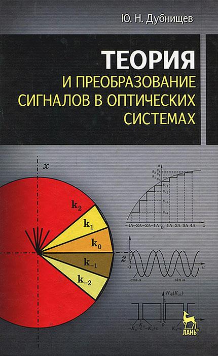 Теория и преобразование сигналов в оптических системах. Ю. Н. Дубнищев