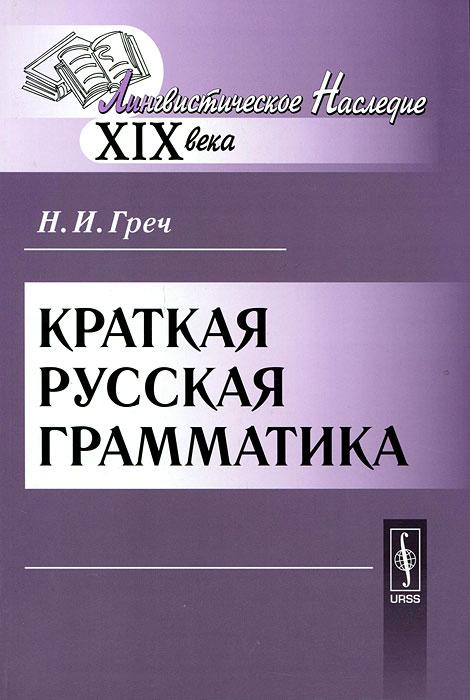Н. И. Греч Краткая русская грамматика е в шестакова международные контракты правила составления