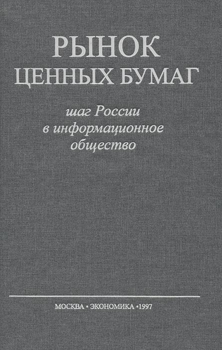 Рынок ценных бумаг. Шаг России в информационное общество рынок ценных бумаг