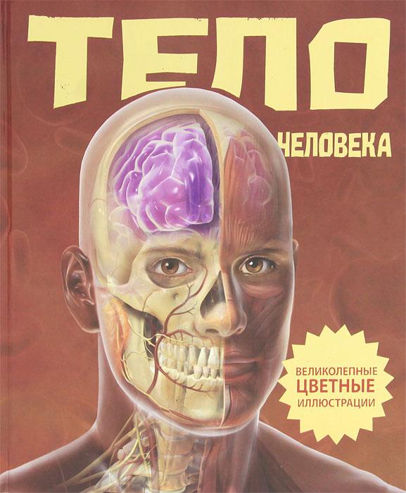 Линда Калабрези Тело человека прибор рн для определения в организме человека купить