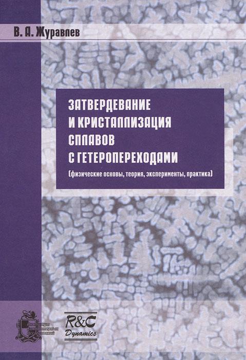 Затвердевание и кристаллизация сплавов с гетеропереходами