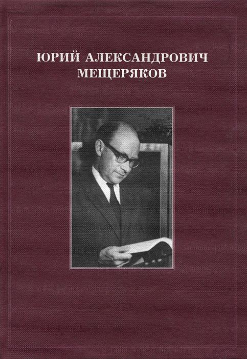 Ю. А. Мещеряков. Воспоминания. Научные статьи