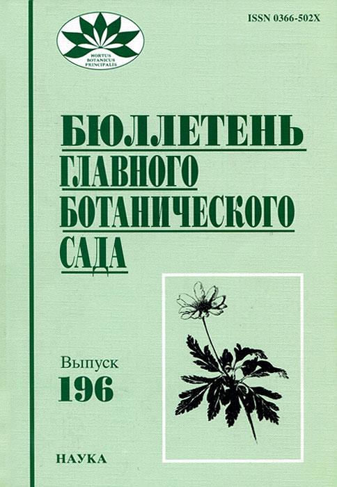 Бюллетень главного ботанического сада, №196, 2010 дома в башкирии в красноусольске