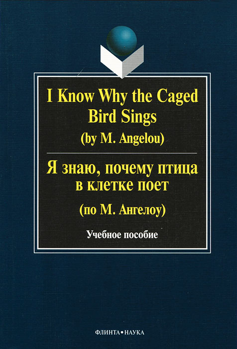 I Know Why the Caged Bird Sings (by M. Angelou) / Я знаю, почему птица в клетке поет (по М. Ангелоу)
