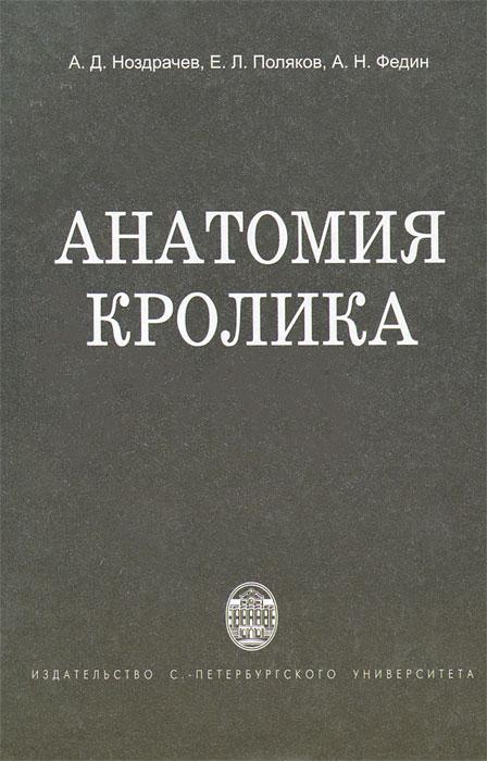 А. Д. Ноздрачев, Е. Л. Поляков, А. Н. Федин кролика