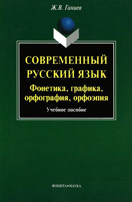 Современный русский язык. Фонетика, графика, орфография, орфоэпия (+ CD-ROM)