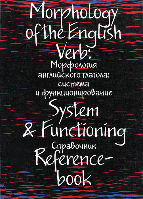 Morphology of the English Verb: System & Functioning / Морфология английского глагола. Система и функционирование ningombam sanatombi verb morphology in kangri