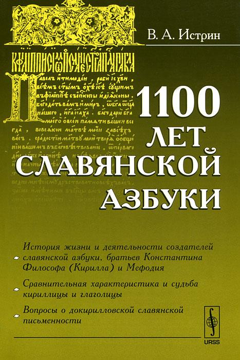 В. А. Истрин 1100 лет славянской азбуки серия виртуальная школа кирилла и мефодия