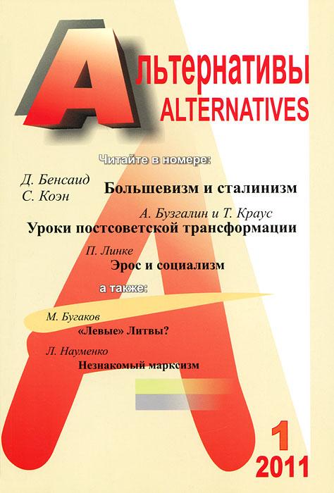 Альтернативы, №1, 2011 журнал инстайл октябрь 2011