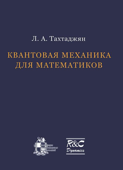 Л. А. Тахтаджян Квантовая механика для математиков