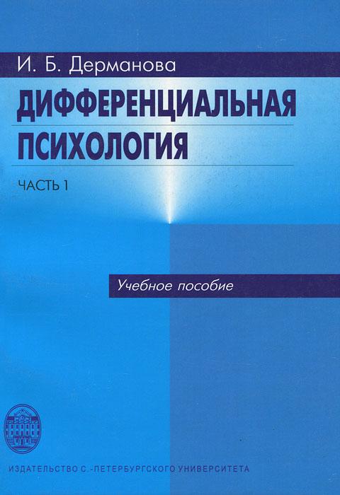 Дифференциальная психология. Часть 1