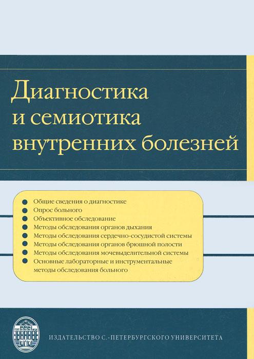 Диагностика и семиотика внутренних болезней