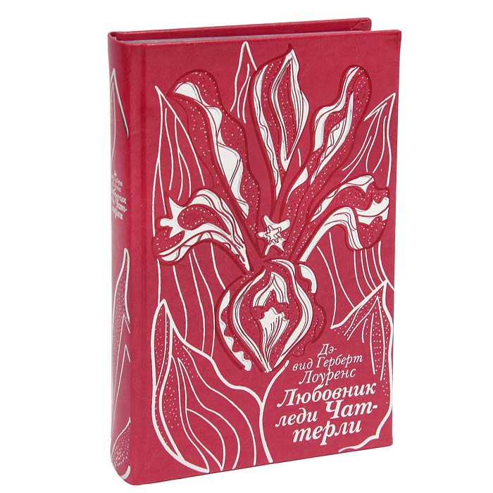Дэвид Герберт Лоуренс Любовник леди Чаттерли (подарочное издание) ISBN: 978-5-9680-0184-9 лоуренс дэвид герберт тень в розовом саду рассказы