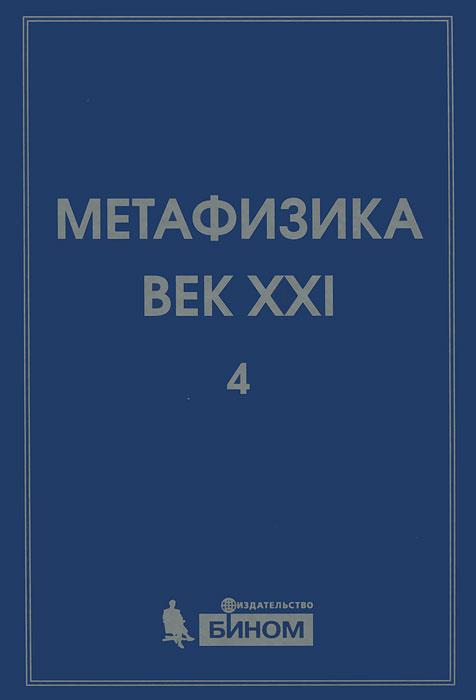 Метафизика. Век XXI. Альманах, Выпуск 4, 2011 владимиров ю с метафизика век xxi альманах выпуск 2 сборник статей