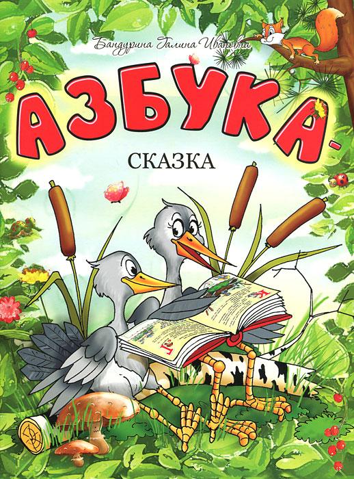 Г. И. Бандурина Азбука-сказка азбука картинка книга