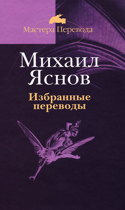 Михаил Яснов. Избранные переводы