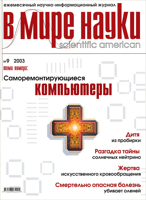 В мире науки, №9, 2003 в мире науки 9 2009